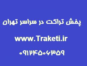 پخش تراکت در سراسر تهران