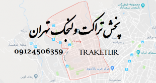 پخش تراکت ولنجک تهران