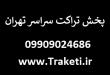 پخش تراکت به صورت حرفه ای در تمام مناطق تهران