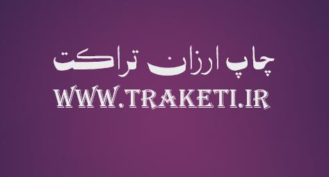 چاپ ارزان تراکت و پخش تراکت در تهران