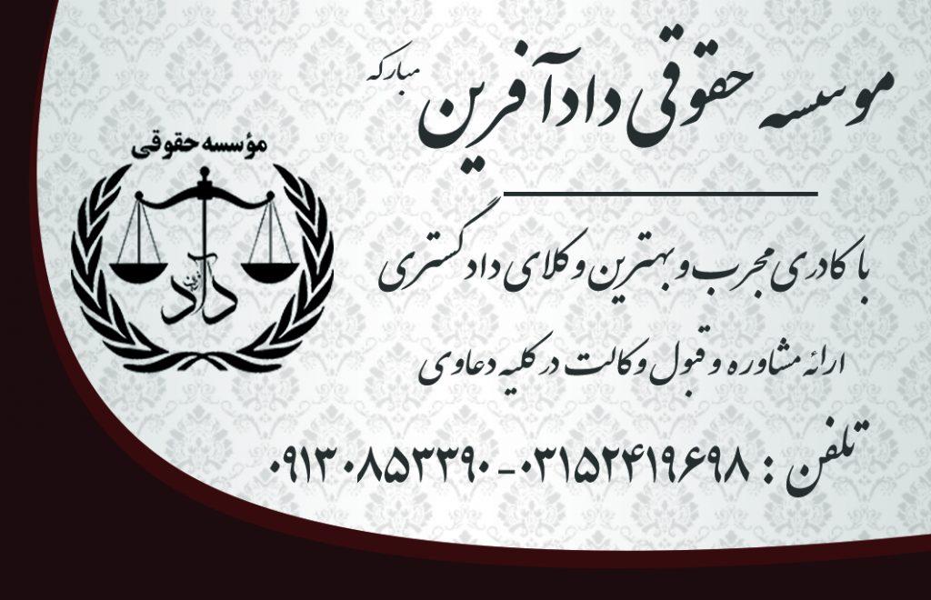 نمونه کارت ویزیت طراحی شده ویژه وکلا و موسسات حقوقی | طراحی کارت ویزیت آنلاین