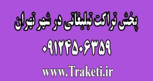 پخش تراکت تبلیغاتی در شهر تهران