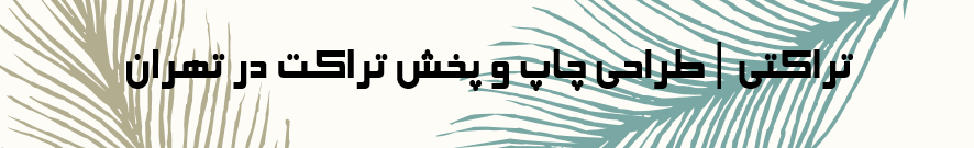 تراکتی | طراحی چاپ و پخش تراکت در تهران