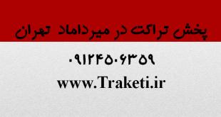طراحی تراکت تهران