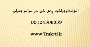 پخش تراکت ولنجک تهران پخش کن تراکت ولنجک تهران اوین زعفرانیه