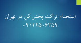 استخدام تراکت پخش کن در تهران
