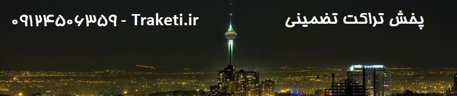 پخش تراکت در غرب تهران شهرک غرب پونک اریاشهر صادقیه