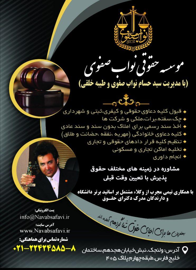 نمونه تراکت طراحی شده برای موسسه حقوقی حسام نواب صفوی