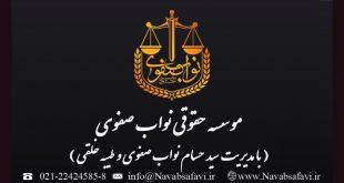 نمونه کارت ویزیت طراحی شده برای موسسه حقوقی حسام نواب صفوی