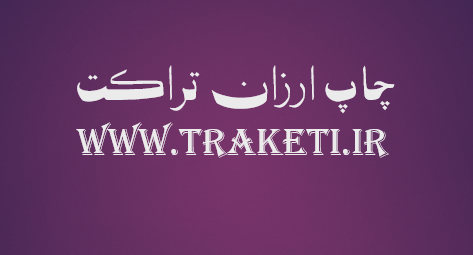 چاپ تراکت و پخش تراکت تهران