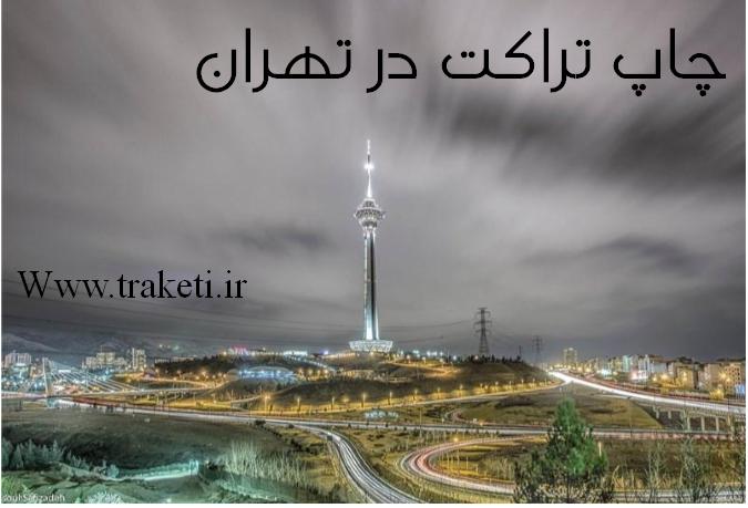 چاپ تراکت در تهران