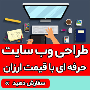 طراحی ارزان سایت حرفه ای