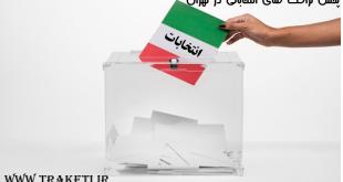 پخش تراکت کاندیدای مجلس در تهران