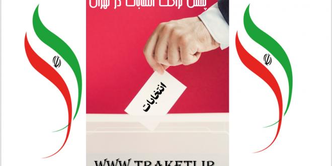 پخش تراکت انتخابات در تهران