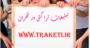 تبلیغات کاغذی در تهران