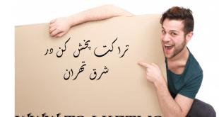 تراکت پخش کن حرفه ای در شرق تهران