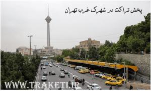 پخش تراکت در شهرک غرب تهران تراکت برترین روش پخش تراکت