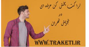 پخش تراکت در تجریش تهران تراکت پخش کن در شمیرانات تهران
