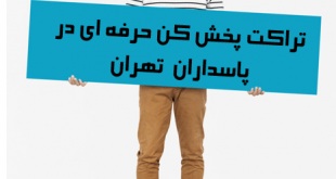 پخش تراکت در خیابان پاسداران تهران تراکت پخش کن در شریعتی تهران