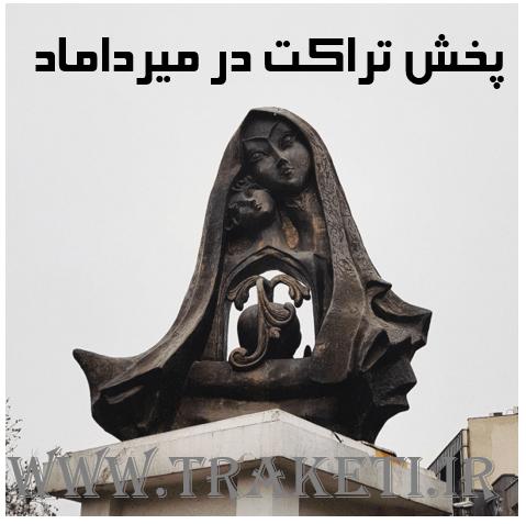 پخش تراکت در میرداماد تهران تراکت پخش کن در داودیه تهران