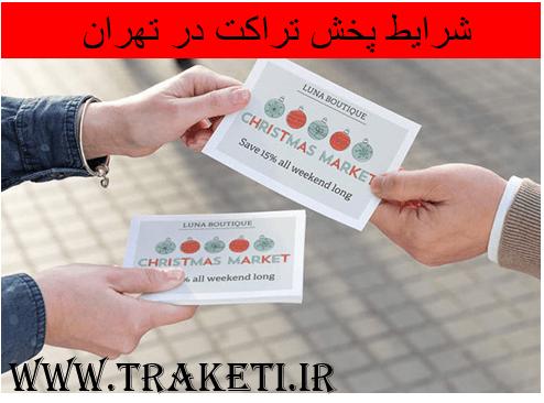 شرایط پخش تراکت در تهران