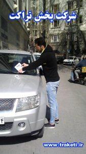 پخش تراکت شهر تهران